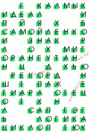 комическое изображение сканворд 7 букв