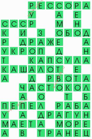 http://www.bjik.ru/scanword/odnoklassniki/2013_2/6653.png