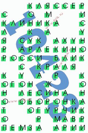 Образец для соответствия 8 букв сканворд калужская область.