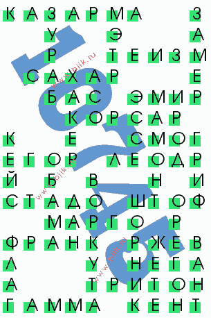 Открытки полукругом сканворд 4 буквы
