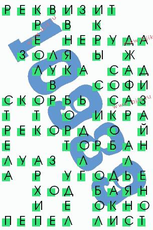 Черно-серый цвет сканворд 7 букв