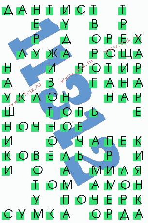 Образец Способ 3 Буквы Сканворд - фото 5