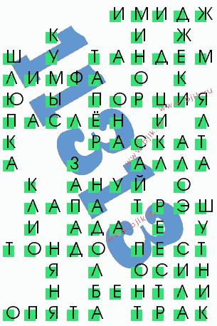 приток оби сканворд: