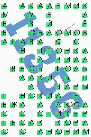 гравюра сканворд: