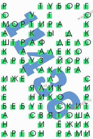 сканворд 11436