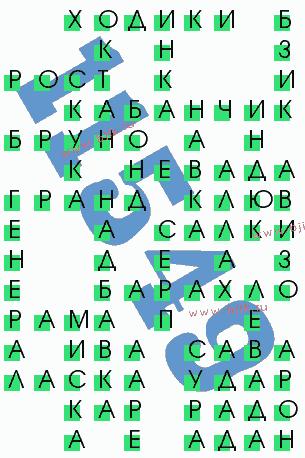 Игра в шашки наоборот 8 букв, сканворд