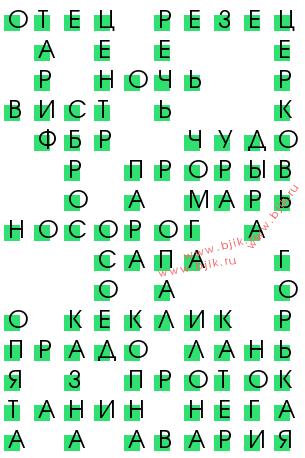 сканворд 11697