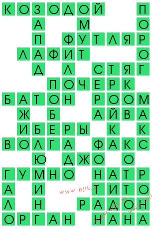 Длинный бисер 9 букв сканворд ответ