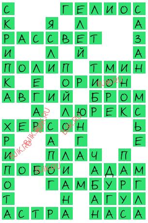 таблице перед сканворд 3 ксеноном буквы в